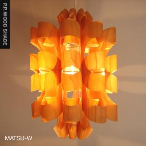P.P. WOOD SHADE |MATSU-W