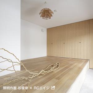照明作家 谷俊幸 × RCエイジ